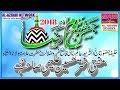 Mufti Akhtar Hussain Alimi Sahab Qibla (Yaume Raza, 2018)