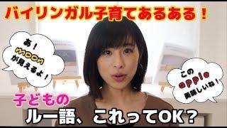 バイリンガル子育てをしていると日本語のセンテンスの中に英単語が混じ...