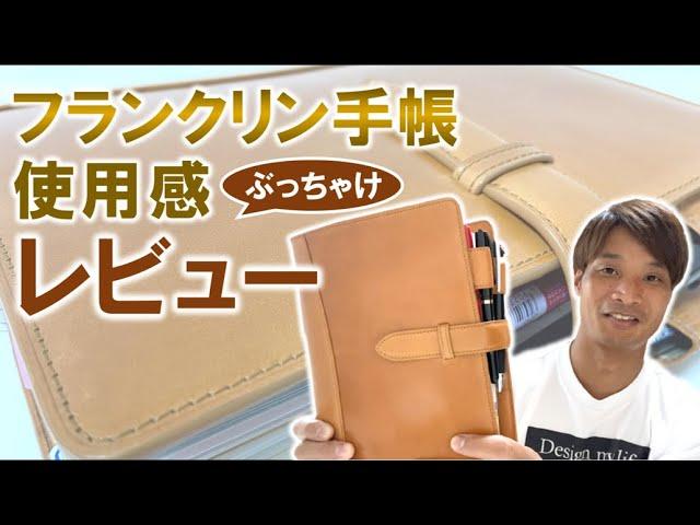 高田監修の「フランクリン手帳」を1ヶ月使ってみての正直な感想