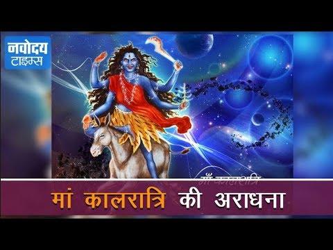 Video - मां दुर्गा की सातवीं शक्ति मां कालरात्रि की आराधना ~ जय मां कालरात्रि