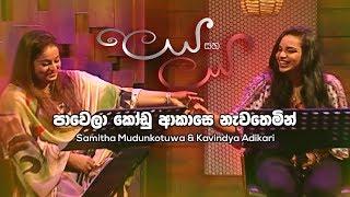 Pawela Kodu Akase - Samitha Mudunkotuwa & Kavindya Adikari | Leya Saha Laya
