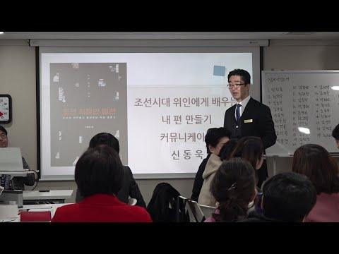 비씨글로벌 조찬모임 특강(신동욱) 조선 커뮤니케이션 강의