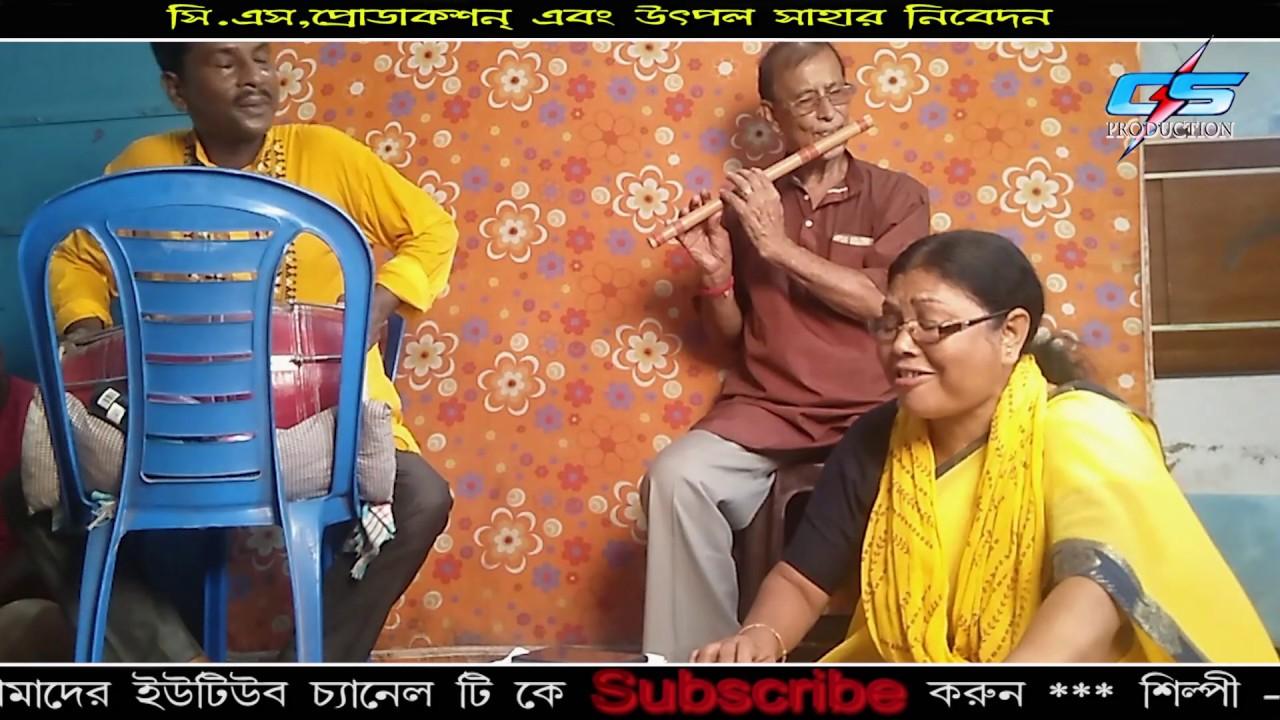 শিল্পী আশা সরকার কন্ঠে সুন্দর কয়েকটি গান#CS Production