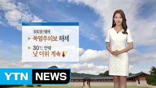 [날씨] 폭염주의보 해제...남부 비 점차 확대 / YTN