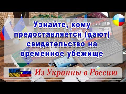 образец заявления на временное убежище для украинцев