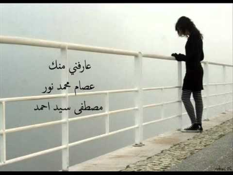 عارفني منك - عصام محمد نور