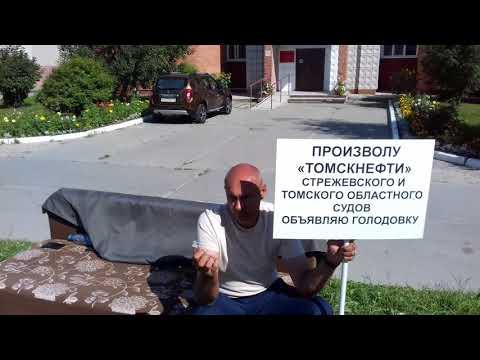 БЕСПРЕДЕЛ СУДА Стрежевой  !!!
