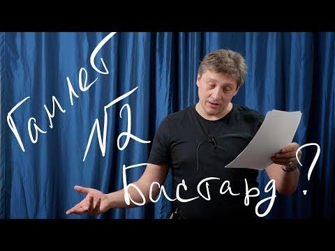 """""""Гамлет"""". Новый перевод 2019. Первый акт, третья сцена. №2"""