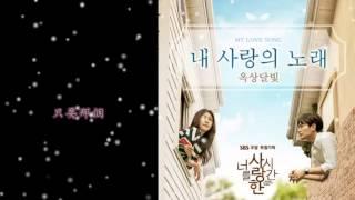[韓劇][愛你的時間] 中字 옥상달빛 - 내 사랑의 노래 너를 사랑한 시간 OST Part.2