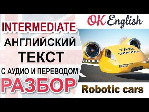 Robotic cars - Роботизированные машины 📘 Intermediate English text