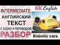 Robotic Cars Роботизированные машины Intermediate English Text mp3