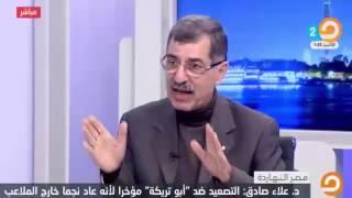 مميز جداً علاء صادق يكشف الكثير من الاسرار مع محمد ناصر أبو تريكة السيسي صلاح و منتخب مصر