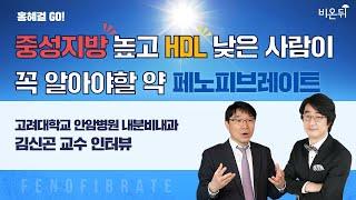 [홍혜걸Go] 중성지방 높고, HDL 낮은 사람이 꼭 …