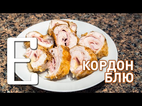 Кордон блю — рецепт Едим ТВ