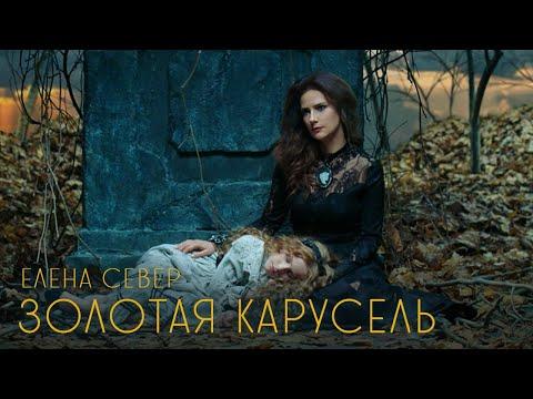 """Елена Север - """"Золотая карусель""""  2020 [Official Video]"""