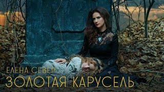 Смотреть клип Елена Север - Золотая Карусель