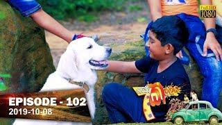 Hathe Kalliya | Episode 102 | 2019-10-08 Thumbnail