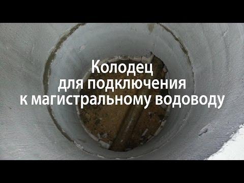 Врезка в магистральный водовод под давлением