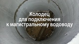 Врезка в магистральный водовод под давлением(, 2014-06-11T20:21:25.000Z)