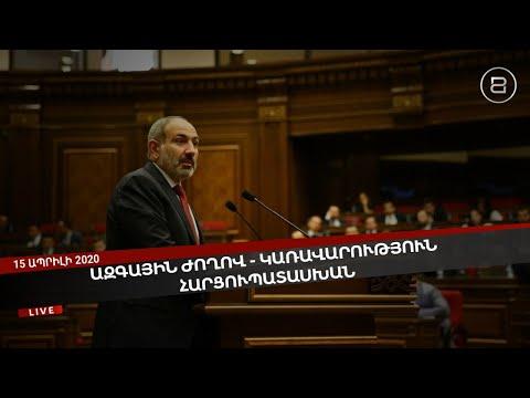 #LIVE Ազգային ժողով - կառավարություն հարցուպատասխան 15|04|2020 #ParaTV