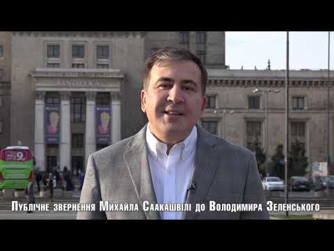 Mikhail Saakashvil's statement fr Mikhail Zelinsky - candidate of the president of Ukraine