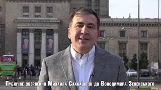 Обращение к Владимиру Зеленскому