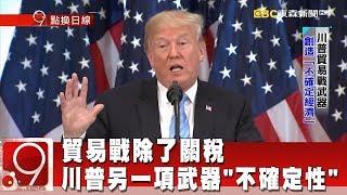 """貿易戰除了關稅 川普另一項武器""""不確定性""""《9點換日線》2018.12.07"""