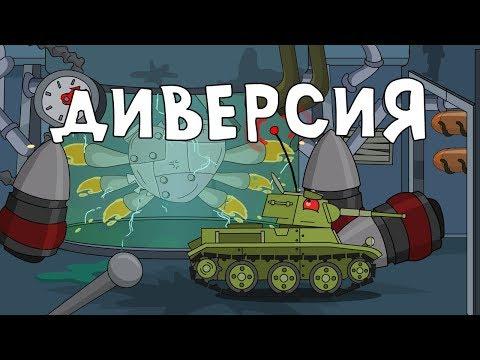 Диверсия - Мультики про танки