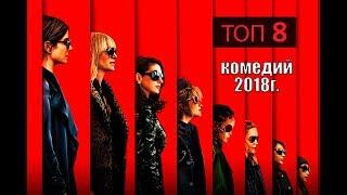 ТОП-8 ЛУЧШИХ  КОМЕДИЙ 2018 года