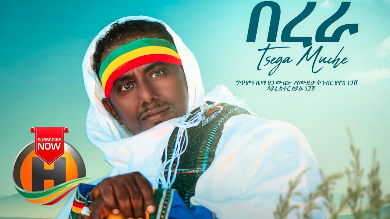 Tsega Muche - Berera (በረራ) - New Ethiopian Music 2019 (Official Video)