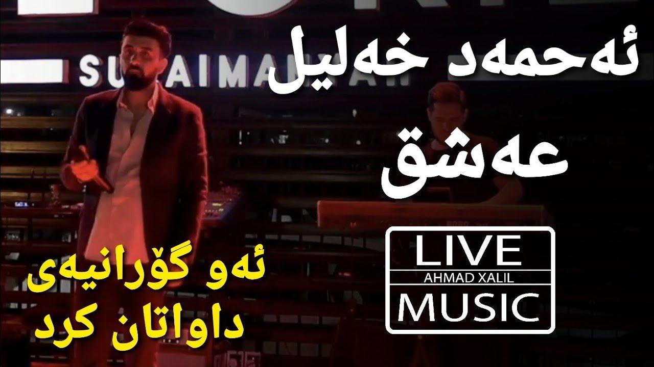 Download [Live Music] @Ahmad Xalil - Ashq-ئەحمەد خەلیل- عەشق