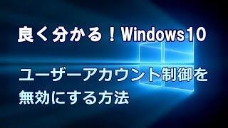 Windows10 ユーザーアカウント制御を無効にする方法 thumbnail