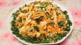 Вкусный Салат, Богатый Витаминами! Вкусно и Полезно!!!
