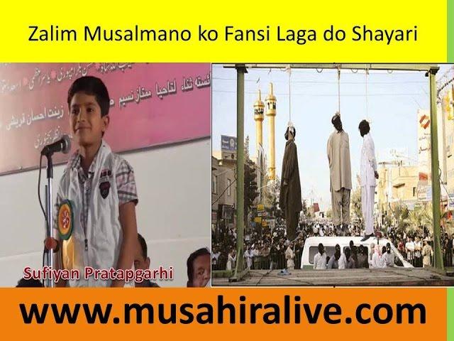 Zalim Musalman ko Fansi do Shayari by Sufiyan Pratapgarhi Latest Mumbai Mushaira 2015