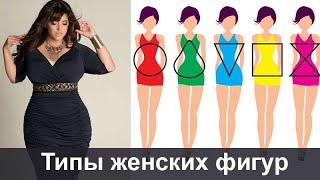 Типы женских фигур Как определить свой тип