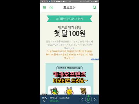 How to make Melon Music account + get free streaming pass for android [Bahasa]