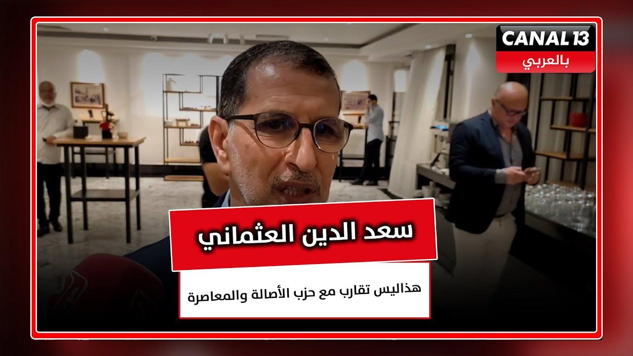 """""""هذا ليس تقارب مع حزب الأصالة والمعاصرة""""...APD تصريح سعد الدين العثماني  على منصة"""