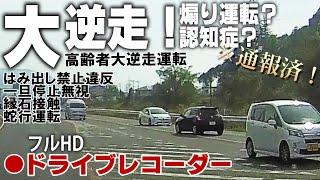 【逆走】 高齢者が一般道で逆走を始める瞬間を捉えた映像 2018 熊本ドラレコ