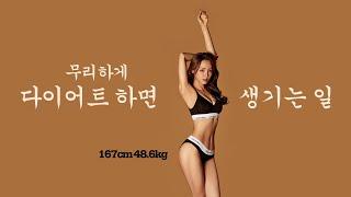 [SUB] 내가 다시 살을 찌운 이유  | 다이어트 부…