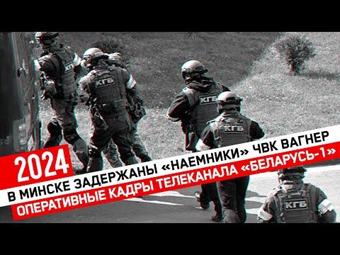 В Минске задержаны «наемники» ЧВК Вагнер // Оперативные кадры телеканала «Беларусь-1»