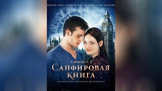 Таймлесс 2 Сапфировая книга (2014)
