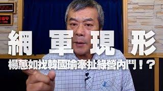 '19.12.04【小董真心話】楊蕙如找韓國瑜原來是牽扯綠營內鬥!?