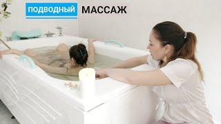 🚿Подводный душ-массаж | Видео-обучение от Бугановой Ольги