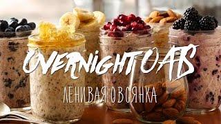 видео Ночная каша для вашего здоровья
