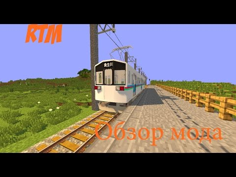 RTM- Real Train Mod [обзор]/Самый реалистичный мод на поезда