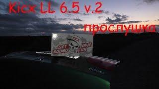 Kicx LL 6.5 v2  прослушка