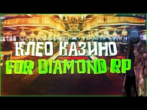 Клео для казино на diamond rp игровые автоматы и место расположения 2011