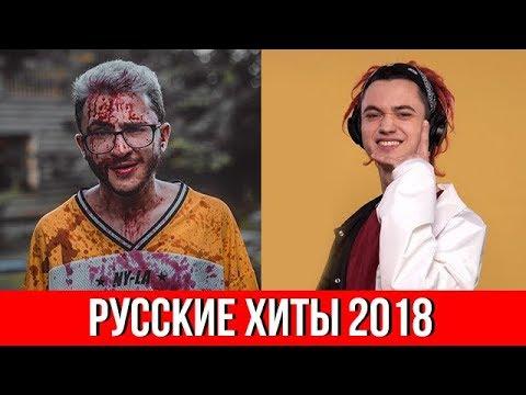 35 ГЛАВНЫХ РУССКИХ ХИТОВ ЛЕТА 2018