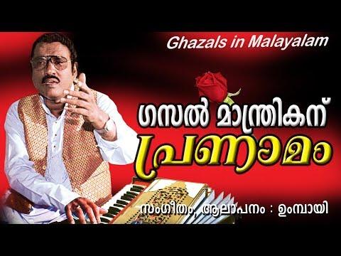 Umbayee | First Malayalam Ghazal | ഉമ്പായി | PRANAMAM  | Umbayee Super hit gazals