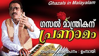 Pranamam | Malayalam Ghazal